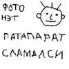 сергей 174